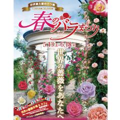 春のバラ祭り